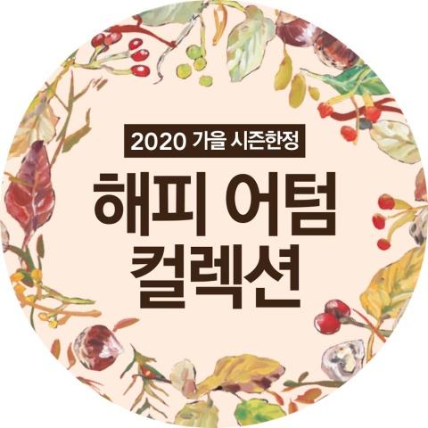 [시즌한정] 해피 어텀 컬렉션 12개입