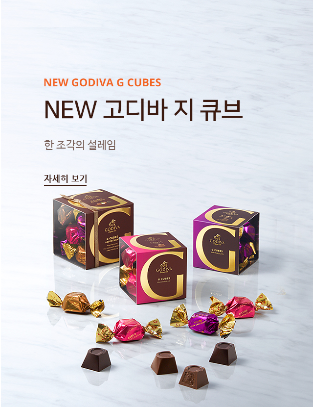 https://www.godiva.kr/display/category/257