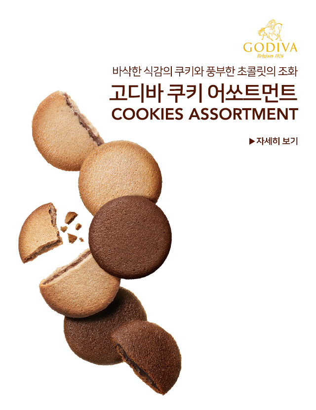 https://www.godiva.kr/display/category/179
