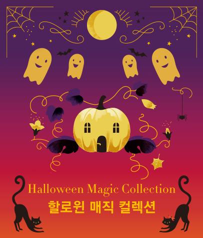 할로윈 매직 컬렉션<br>Halloween Magic Collection