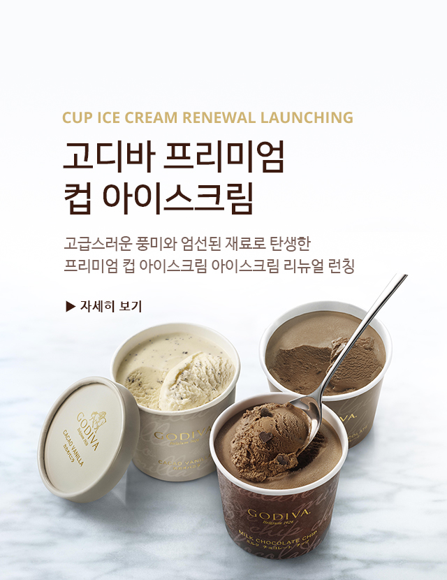 https://www.godiva.kr/display/category/119