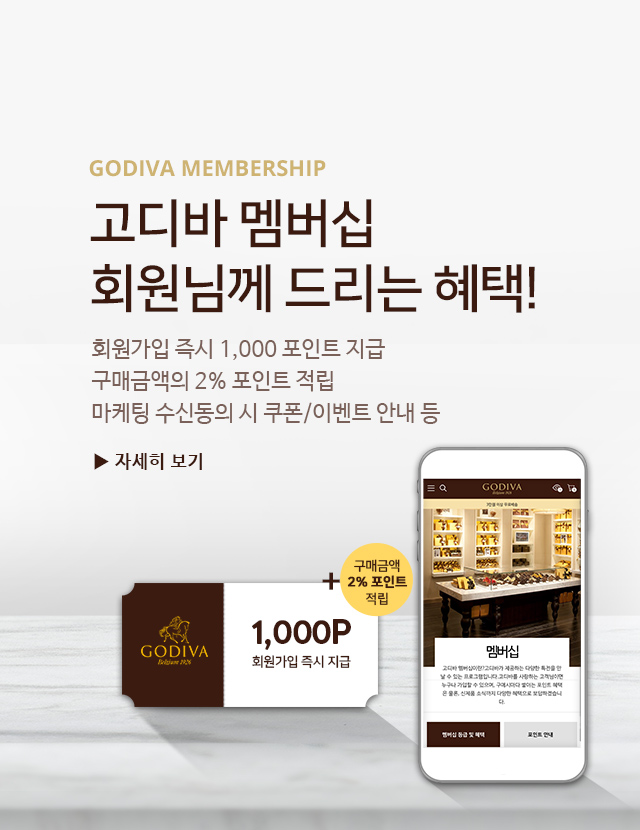 https://www.godiva.kr/memberShip/gradeBenefit