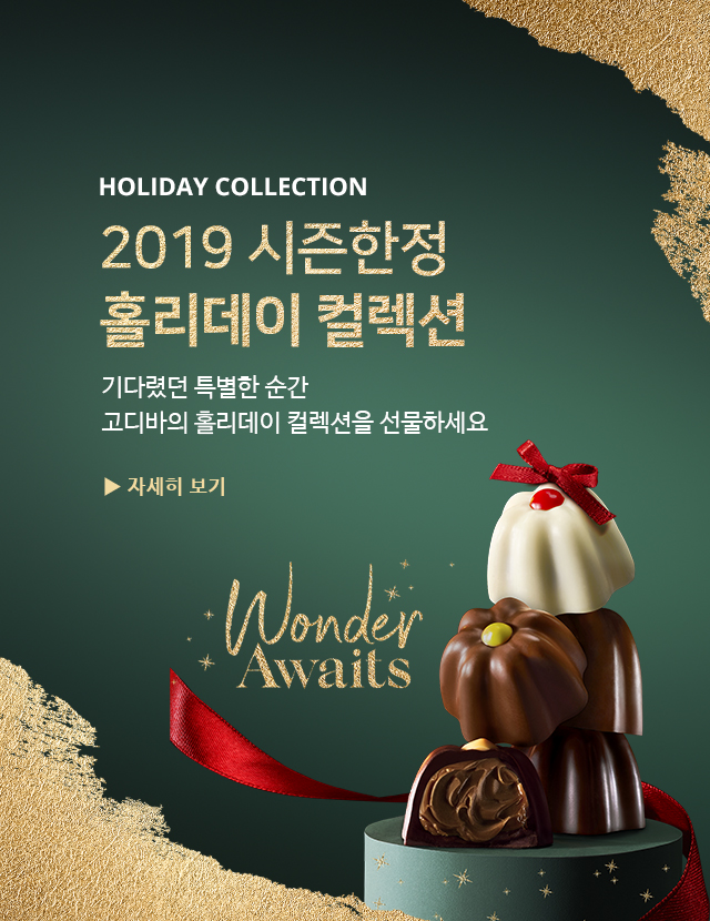 https://www.godiva.kr/display/category/123