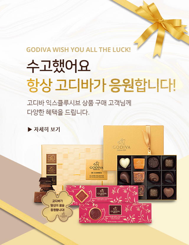 https://www.godiva.kr/display/category/334