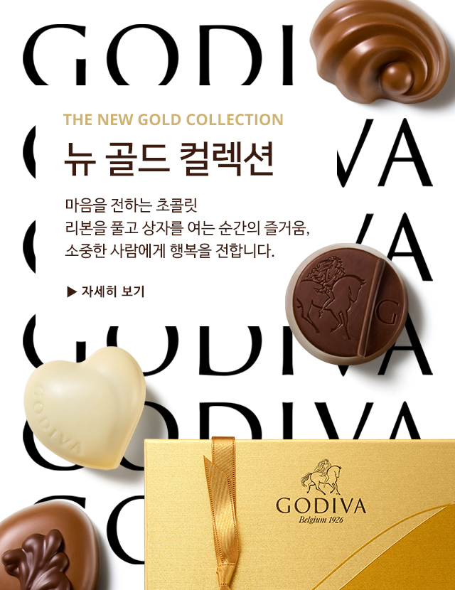 https://www.godiva.kr/display/category/345