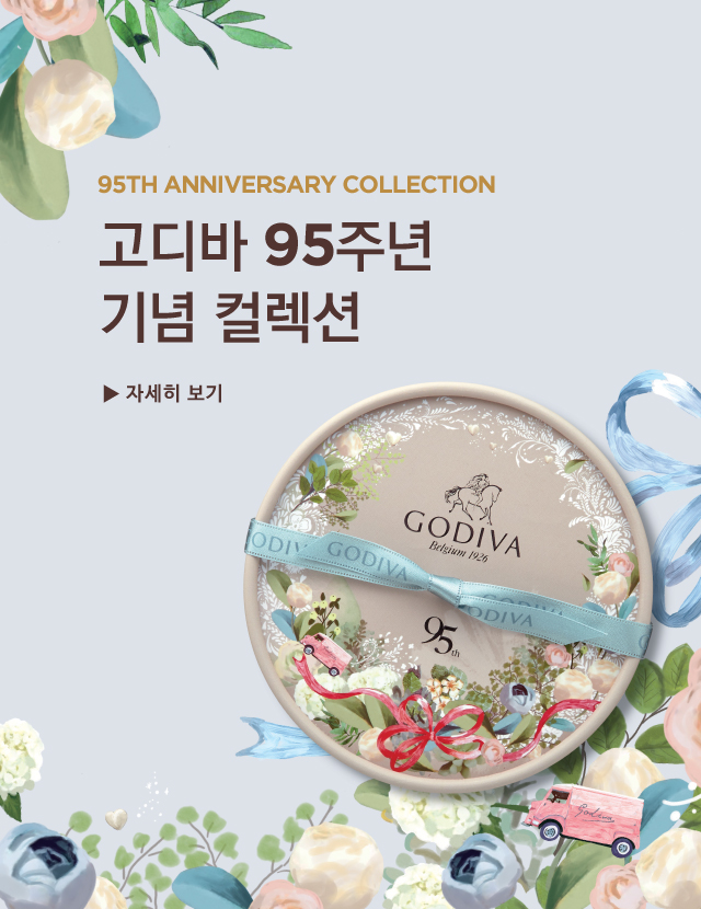 https://www.godiva.kr/display/category/386